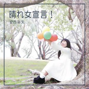 4th mini album「晴れ女宣言!」
