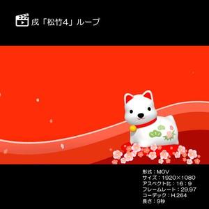 戌「松竹4」ループ