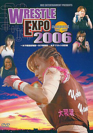 WRESTLE EXPO 2006 august 19th〜20th〜女子格闘技物語〜女子格闘技 女子プロレス対抗戦