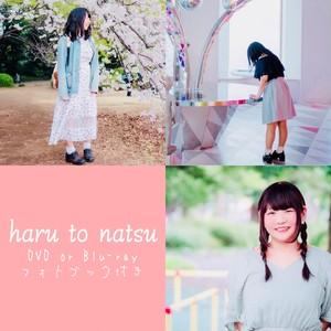 haru to natsu【DVD】フォトブック付き
