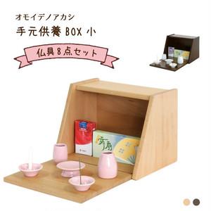 オモイデノアカシ 手元供養BOX 小 セット
