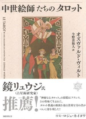 中世絵師たちのタロット