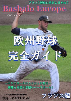 【欧州野球ガイドブック】Basbalo Francaise(フランス編/電子版)