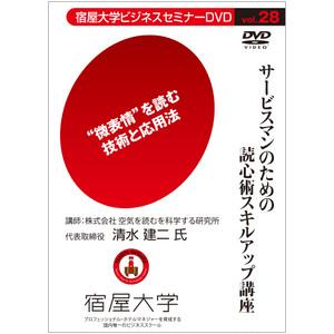 【Vol.28】「サービスマンのための読心術スキルアップ講座」