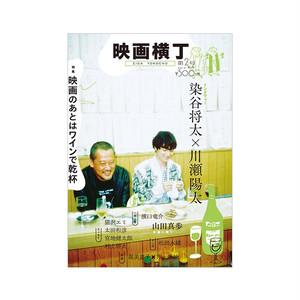書籍『映画横丁』第2号【送料無料】