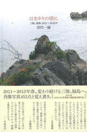 はまゆりの頃に 三陸、福島 2011〜2013年