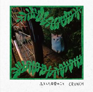[CD] CRUNCH - ふとした日常のこと (Futoshita Nichijyo no Koto)