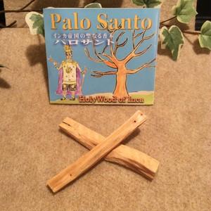 聖なる木 パロサント