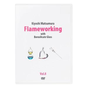 松村潔 Flameworking Vol.8 DVD