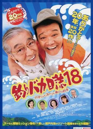 釣りバカ日誌18 ハマちゃんスーさん瀬戸の約束(2)