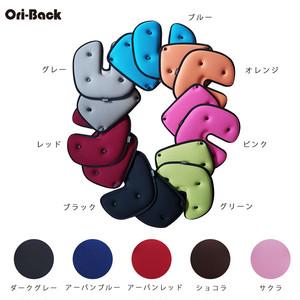 コピー:OriBack-オリバックチェア専用クッションセット