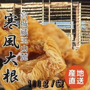 【販売中】【こだわり伝統食材】蔵王山麓 寒風大根 100g /袋 産地直送