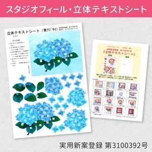 【シャドーボックス】立体テキストシート:青アジサイ(S-011)