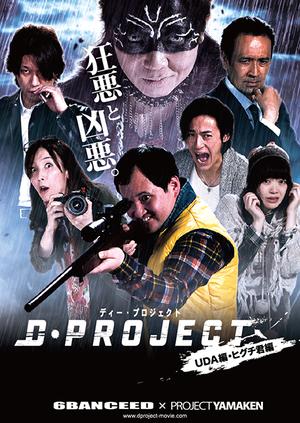 [DVD]Dプロジェクト UDA編・ヒグチ君編