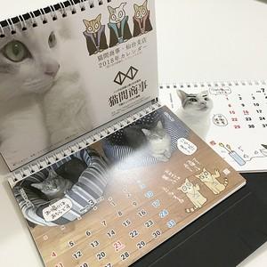 猫間商事仙台支店 2018年カレンダー