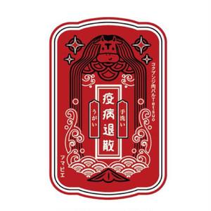 【Tetsuo疫病退散カード】赤べこ、アマビエ