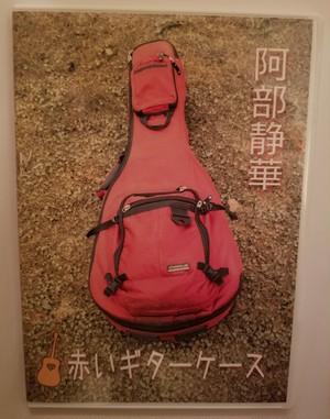 【CD★阿部静華】second single『赤いギターケース』