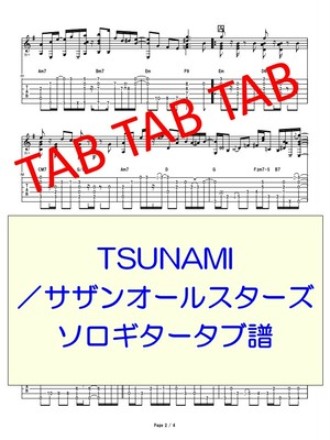 TSUNAMI/サザンオールスターズ ソロギタータブ譜