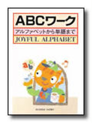 ABCワーク