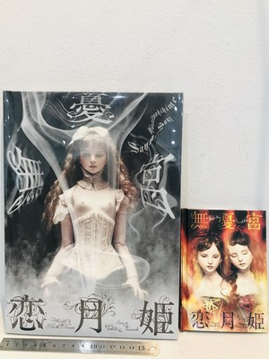 サイン 無憂宮 恋月姫 特装版