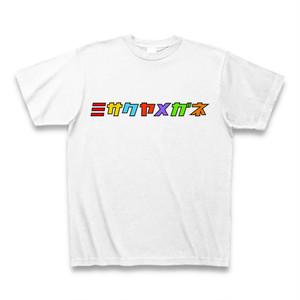 美作屋眼鏡オリジナル Tシャツ カタカナロゴ(カラフル) ホワイト