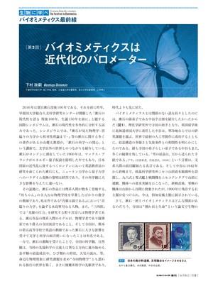 2016年5月号/生物に学べ「バイオミメティクス最前線」/下村 政嗣 氏