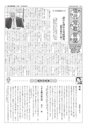 現代短歌新聞 2017年6月号
