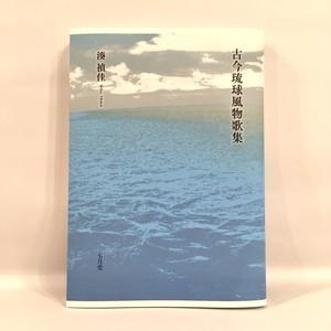 古今琉球風物歌集【新本】