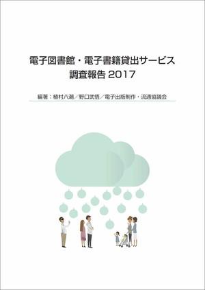 電子図書館・電子書籍貸出サービス 調査報告2017