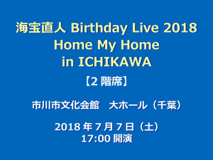 海宝直人Birthday Live 2018 Home My Home in ICHIKAWA【2階席】