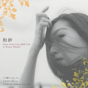 Piano Voice Live 音源 オンラインショップ限定ver