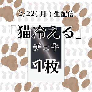 【2/22生配信】猫冷えるチェキ1枚