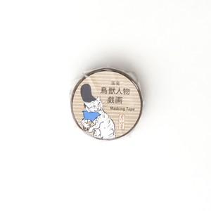鳥獣戯画 マスキングテープ 茶色