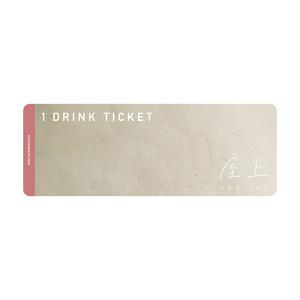 屋上のワンドリンクチケットシール【壁】10枚セット(送料込)
