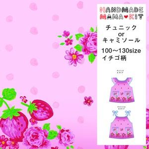 チュニック/キャミソール イチゴ柄(100〜130size)【HMK-TUK-IC4】