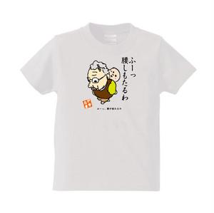 KID'sサイズ 伊勢志摩おじやんおばやんTシャツ ふーっ、腰しもたるわ