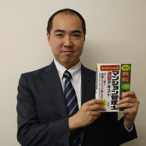 2016 年マンション管理士学習会【第8回】
