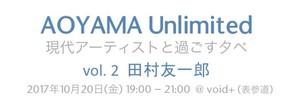 AOYAMA Unlimited vol.2 (10/20) 参加予約券|限定数 20