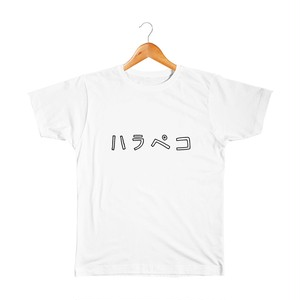 ハラペコ Tシャツ 5.6oz