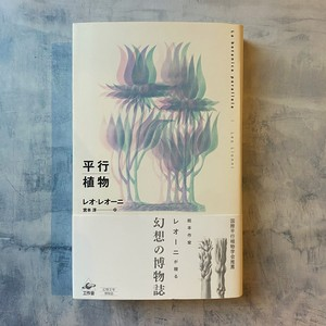 【新刊】平行植物 | レオ・レオーニ, 宮本淳 訳