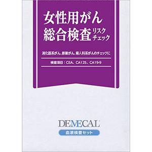 【DEMECAL】女性用がん総合リスクチェック