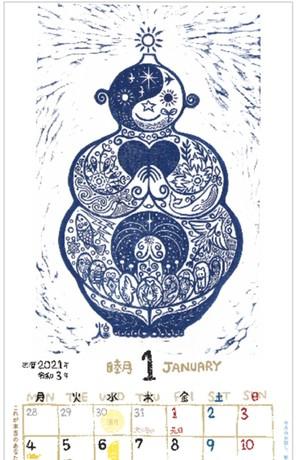 いろおとひかり 2021煌ちゃんカレンダー(定番)