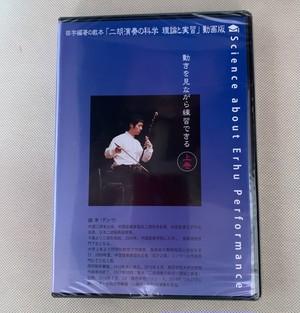 田宇編著の教本「二胡演奏の科学 理論と実習」動画版
