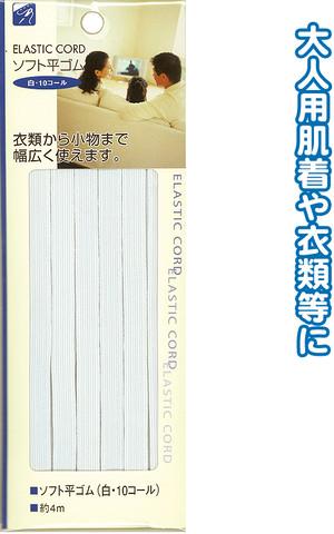 【まとめ買い=12個単位】でご注文下さい!(23-060)ソフト平ゴム(白・10コール)4m