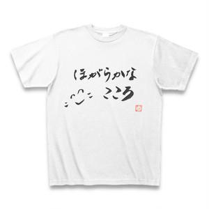 Bright♡Heart Tシャツ(ほがらかなこころ)白