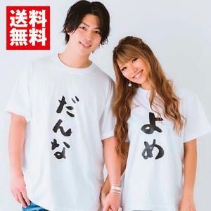 【2枚セット】夫婦 カップル おそろい Tシャツ メンズ レディース 半袖 結婚祝い おもしろ ペアルック プレゼント 大きいサイズ 綿100% 160 S M L XL