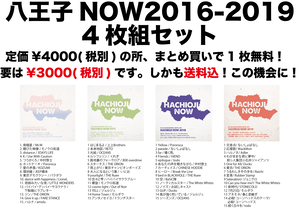 八王子NOW2016-2019 4枚組セット