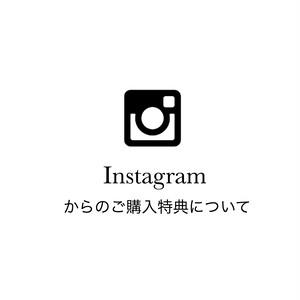 Instagramからのご購入特典について