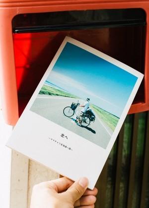 【旅フォトブック】北へ 〜ママチャリ北海道一周〜