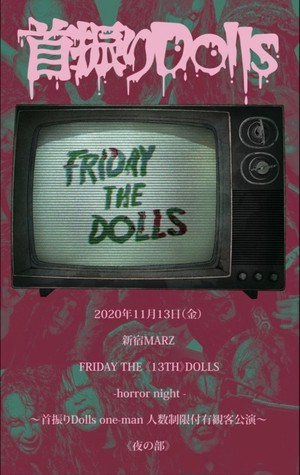 【Mカード】FRIDAY THE 《13TH》DOLLS -horror night –【夜の部】